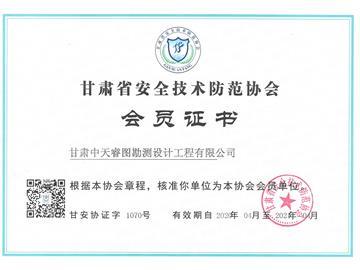 甘肃省安全技术防范协会会员证书