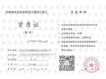 甘肃省安全技术防范工程设计施工资格证副本