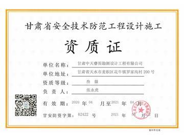甘肃省安全技术防范工程设计施工资质证正本