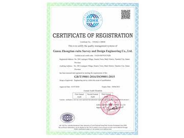 质量管理体系注册证书