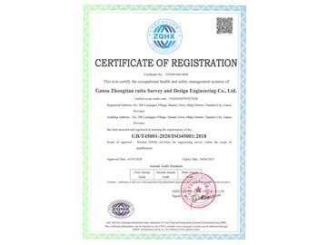 职业健康安全管理体系注册证书