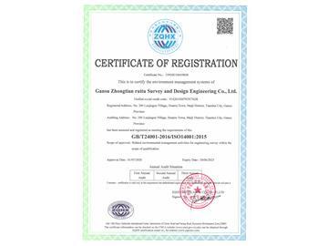 环境管理体系注册证书
